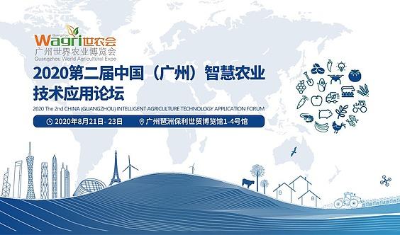 2020第二届中国(广州)智慧农业 技术应用论坛