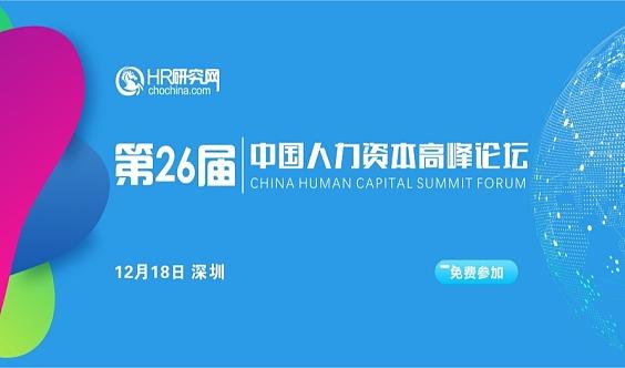 深圳-HR研究网第26届(2019年12月18日)中国人力资本高峰论坛zl