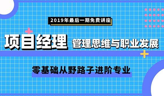 【2019沙龙】和名企大咖聊聊项目管理的那些事儿(杭州)