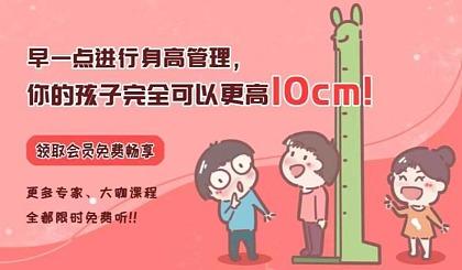 互动吧-早一点进行身高管理,你的孩子完全可以更高10cm!
