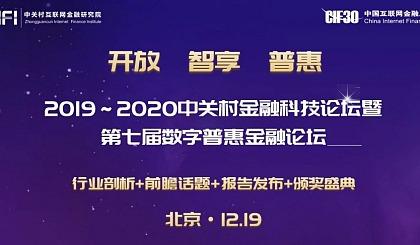 互动吧-2020中关村金融科技论坛暨第七届普惠金融论坛