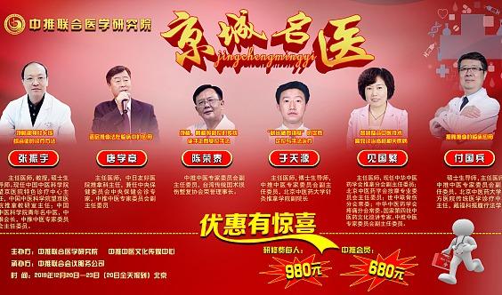 京城名医推拿正骨高峰论坛!高手与名人的传奇!