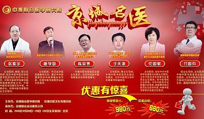 互动吧-京城名医推拿正骨高峰论坛!高手与名人的传奇!