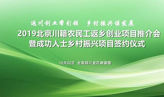 2019北京川籍农民工返乡创业项目推介会暨成功人士乡村振兴项目签约仪式