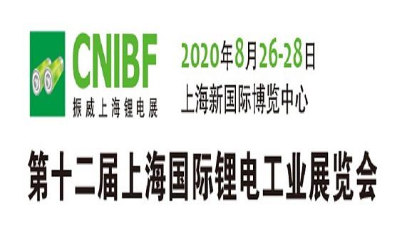 2020第12届上海国际锂电工业展览会