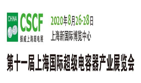 2020第11届上海国际超级电容器产业展览会