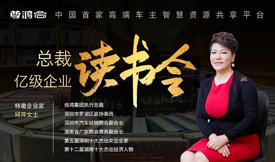 12月21日-亿级企业 · 总裁读书会-本期企业家:佳鸿集团总裁邱萍女士