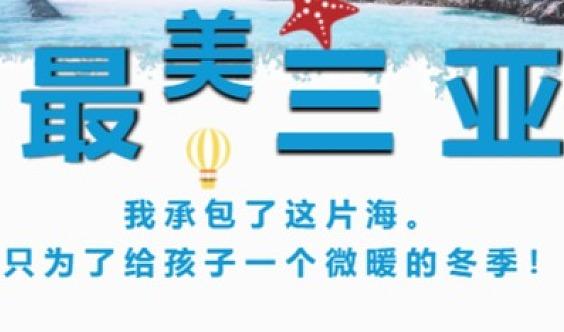 激情三亚欢乐行,海洋挑战冬令营