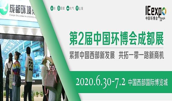 2020年第二届中国西部成都国际生态环境保护博览会