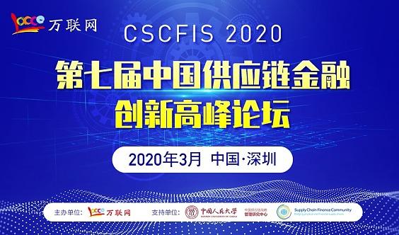 【3月 深圳】2020第七届中国供应链金融创新高峰论坛!