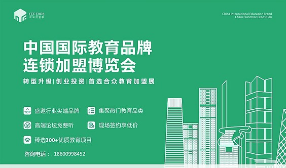 2020第14届中国国际教育品牌连锁加盟博览会