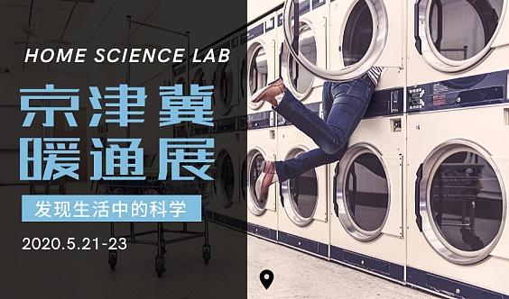 2020京津冀暖通新风及低温技术展览会