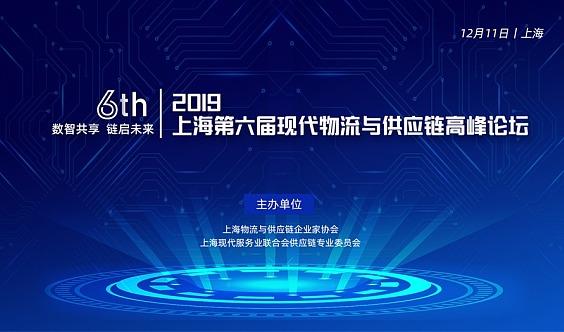 2019上海第六届现代物流与供应链高峰论坛