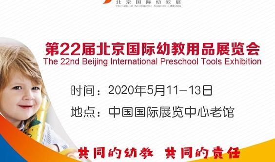 22届北京幼教展