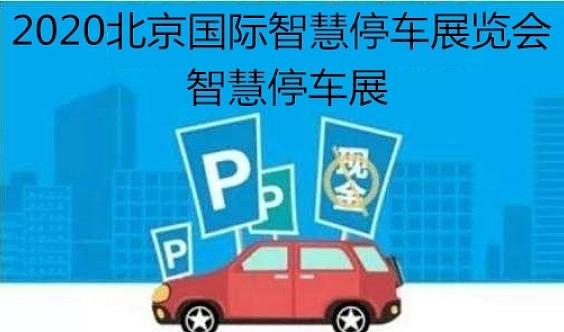 智慧停车展会2020中国(北京)国际智慧停车展览会