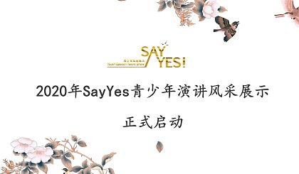 互动吧-2020年SayYES青少年演讲风采展示报名——正式启动!