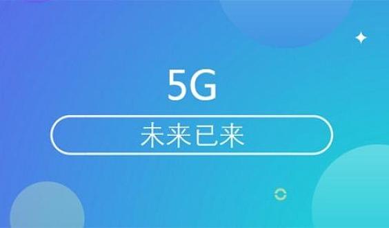 2020北京5G新时代技术成果创新展览会