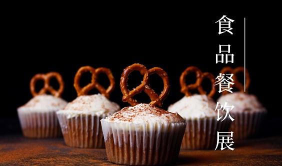 2020第十八届中国北京国际食品餐饮博览会