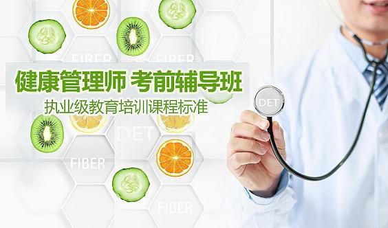 【郑州健康管理师免费体验课】朝阳产业有政策前景好