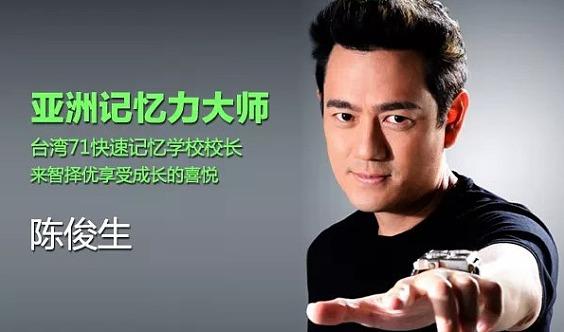 台湾脑王陈俊生线下见面会,台湾明星带你玩转记忆法,帮助孩子轻松记忆