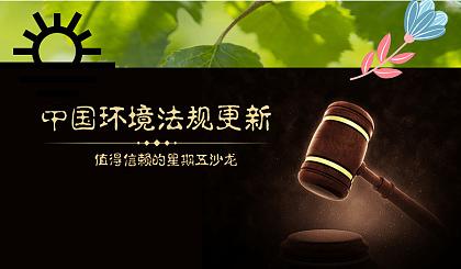 互动吧-中国环境法规的更新及企业注意点