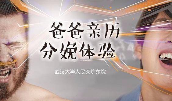 【武汉大学人民医院东院】  VIP成立一周年----无痛分娩  陪你迎接每一个小生命