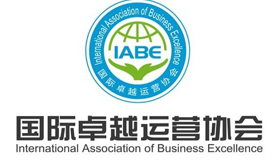 VUCA时代的增长动能----2019国际卓越运营南京年会