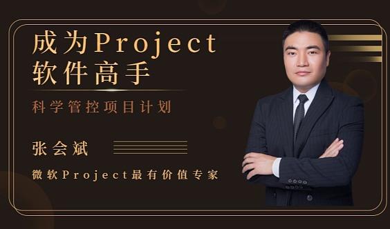 《Project计划管控能力提升工作坊 》北京 (现场+远程直播)12.14-15日