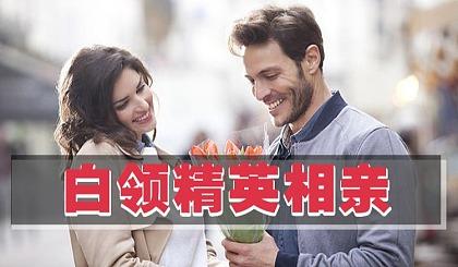 互动吧-2月16号广州白领精英单身相亲交友活动