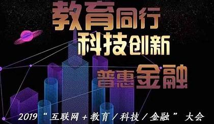 """互动吧-2019""""互联网+科技/金融/教育""""大会"""
