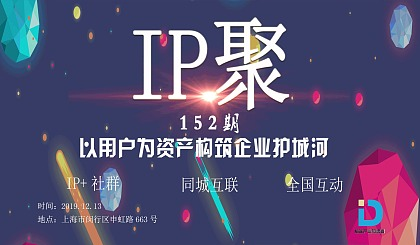 互动吧-IP聚   用户驱动新商业