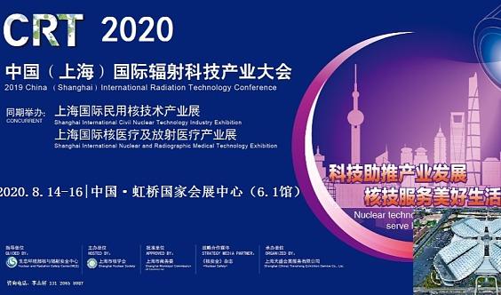 2020上海国际辐射科技产业大会暨核技术应用展览会