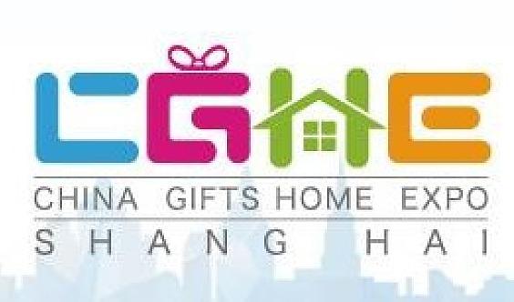 2020上海礼品赠品及家居用品展上海礼品展