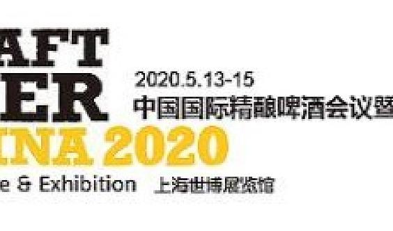 2020上海啤酒展览会