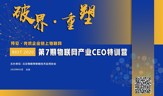 【报名】2020全国第7届物联网产业CEO特训营