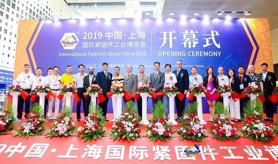 紧固件展会-2020中国上海国际紧固件工业博览会