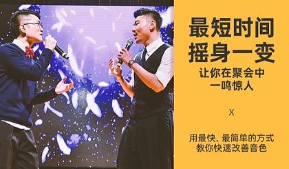 互动吧-【零基础免费学唱歌】成人零基础学唱歌,KTV唱歌速成一对一体验课