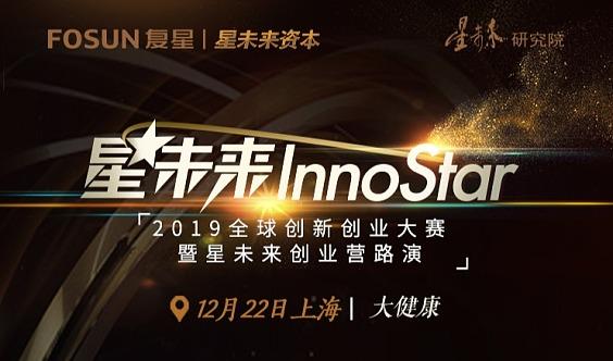 2019星未来InnoStar全球创新创业大赛暨创业营路演