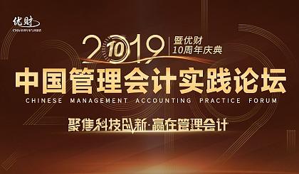 互动吧-2019中国管理会计实践论坛(北京站)
