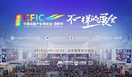 互动吧-第16届中国加盟产业博览会 | 嘉年华