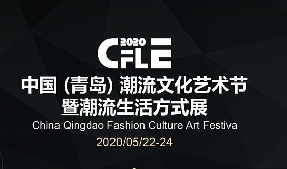 中国(青岛)潮流文化艺术节暨潮流生活方式展