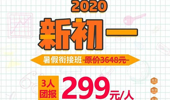 299元抢原价3600元马思特暑假新初一衔接班语数英3科!先到先得!