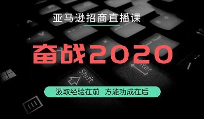 互动吧-2020亚马逊招商在线答疑公开课