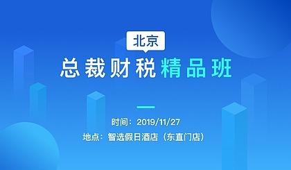 互动吧-北京-总裁财税精品班