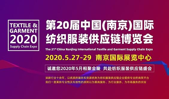 2020第二十届江苏南京国际纺织面料、辅料及纱线博览会