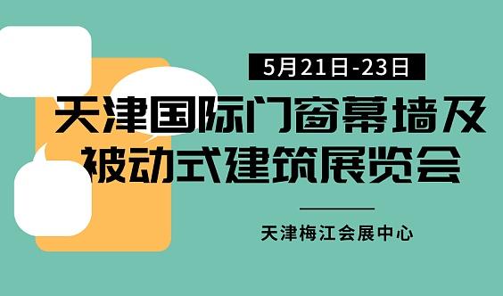2020天津门窗展会|天津幕墙展览会|高端门窗展览会|电动门窗展览会