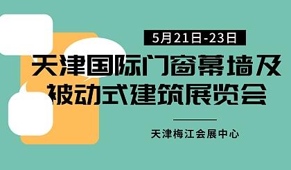 互动吧-2020天津门窗展会|天津幕墙展览会|高端门窗展览会|电动门窗展览会