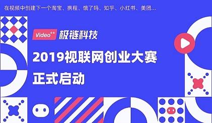 互动吧-「2019视联网创业大赛」火热招募中 | 百万专项基金投资扶持