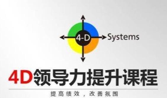 【惠商学院公开课】12月20-21《4D领导力打造卓越团队》