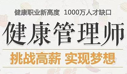 互动吧-【锦州健康管理师培训免费体验课程】创业新蓝海,就业新方向